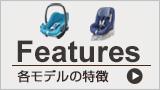 マキシコシ Maxi-Cosi モデルの特徴(全商品一覧)