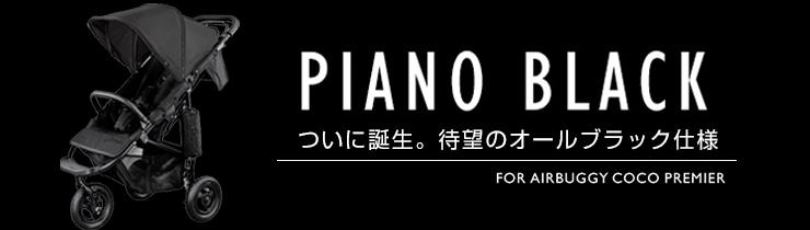 エアバギーココ ピアノブラック ベビーカー