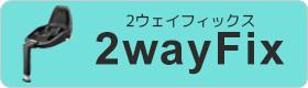 2way Fix(2ウェイフィックス)の使用でISOFIX対応のモデルはマキシコシペブル、ペブルプラス、マキシコシ2ウェイパールです。