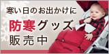 airbuggy エアバギー・ベビーカーのフットマフ・防寒対策グッズ