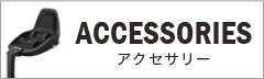 Maxi-Cosi マキシコシ カーシート 全商品一覧 > Maxi-Cosi アクセサリー/2wayfixやサンシェードなど