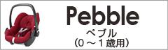 Maxi-Cosi マキシコシ カーシート 全商品一覧 > ベビーシート(0〜1歳用) 【ペブル】