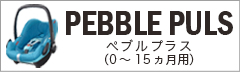 Maxi-Cosi マキシコシ カーシート 全商品一覧 > ベビーシート(0〜1歳用) 【ペブル プラス】