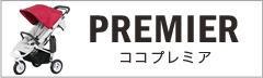 エアバギーココ プレミア モデル