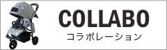 エアバギーココ ソレイアード×エアバギー シリーズ モデル
