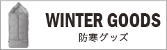 エアバギーココ 防寒グッズ。ダウンフットマフ、フットマフやハンドマフ、レインケープなどのベビーカー寒さ対策グッズ