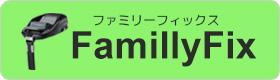 Familly Fix(ファミリーフィックス)の使用でISOFIX対応のモデルはマキシコシペブルです。