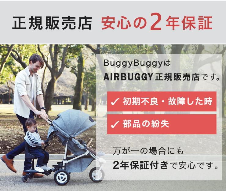 エアバギー取扱店Buggybuggy(バギーバギー)は正規販売店です。