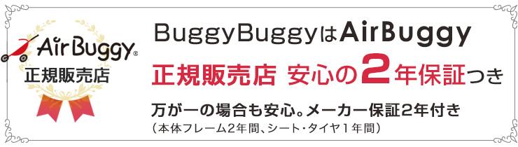 BuggyBuggyはAirBuggy正規販売店 安心の2年保証付き