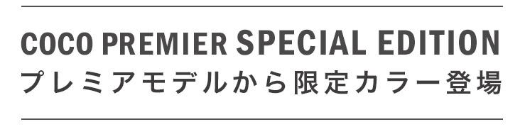 COCO PREMIER SPECIAL EDITION プレミアモデルから限定カラー登場