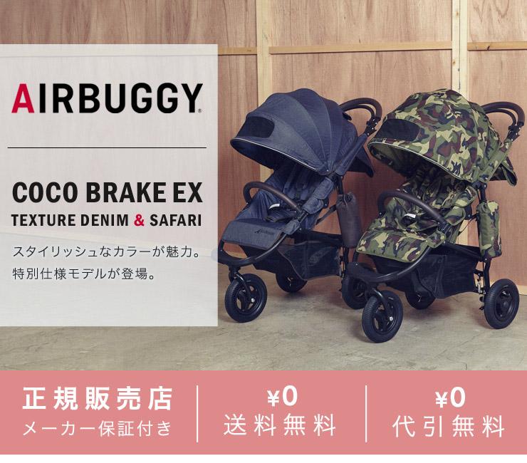 エアバギー ココ  ブレーキモデル AirBuggy COCOから特別仕様のテクスチャデニムが新登場!