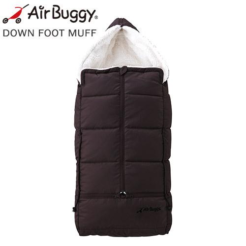 AirBuggy ダウンフットマフ ベーシック エスプレッソ[ABMF0004]