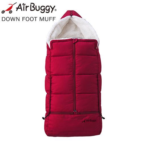 AirBuggy ダウンフットマフ ベーシック トゥルーレッド[ABMF0005]