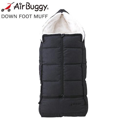 AirBuggy ダウンフットマフ ベーシック ヘリンボンチャコール[ABMF0008]