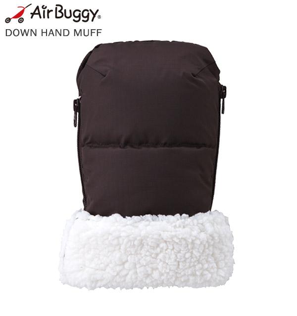 AirBuggy ハンドマフ ベーシック エスプレッソ[ABMF0023]