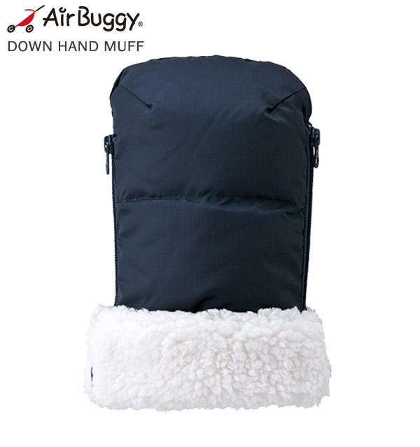 AirBuggy ハンドマフ ベーシック ミッドナイトブルー[ABMF0025]