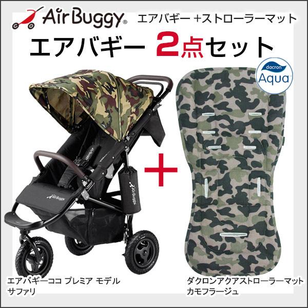 エアバギー ココ ブレーキモデル ストローラーマットセット