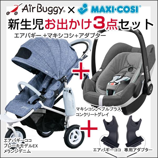 新生児お出かけ3点セット ブレーキモデルEX メランジデニム