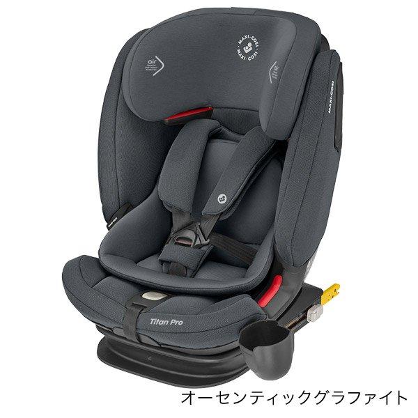 画像1: マキシコシ タイタンプロ / オーセンティックグラファイト (チャイルドシート9ヵ月〜12歳用) Maxi-Cosi Titan Pro (1)