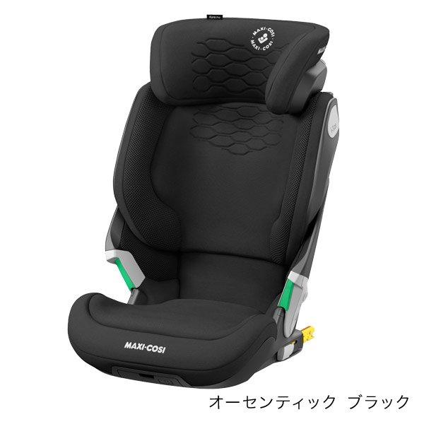 画像1: マキシコシ コアプロ アイサイズ / オーセンティック ブラック(ジュニアシート3歳半〜12歳用) Maxi-Cosi Kore Pro i-Size (1)