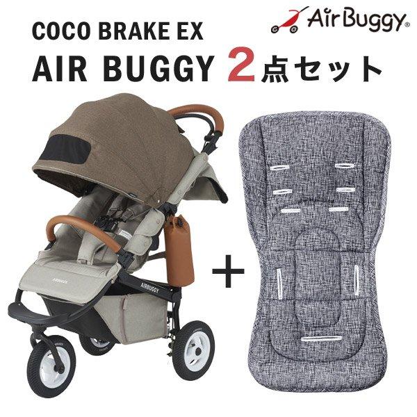 画像1: エアバギー ココ ブレーキモデル EX フロムバース / カカオ ストローラーマットSET AirBuggy COCO Brake EX FROM BIRTH (1)