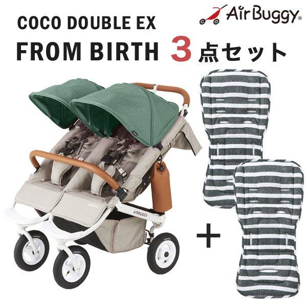 画像1: エアバギー ココ ダブル EX フロムバース  / クローバー + ストローラーマット2枚セット  AirBuggy COCO DOUBLE EX FROM BIRTH (1)