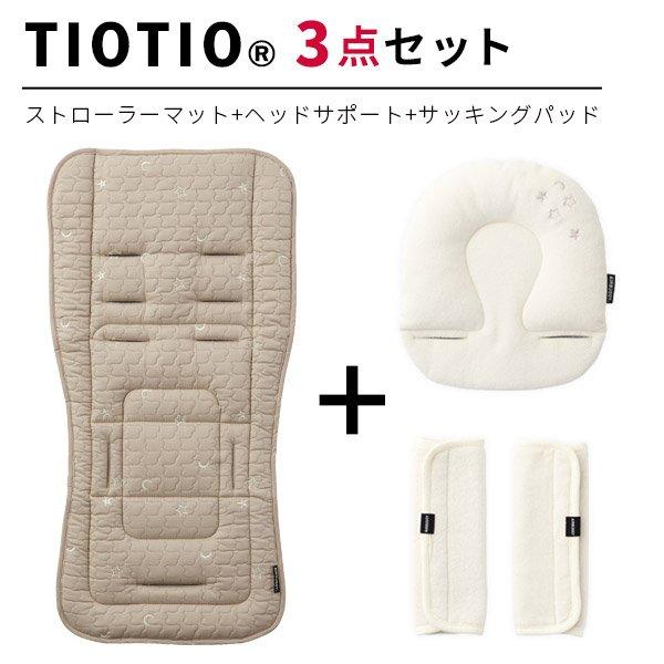 画像1: AirBuggy TIOTIO ティオティオ ベビーカーアクセサリー3点セット / ベージュ(TIOTIOストローラーマット+TIOTIOヘッドサポート+TIOTIOサッキングパッド) (1)
