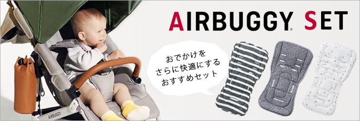 エアバギー/Airbuggy/セット商品はこちら