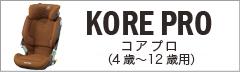Maxi-Cosi マキシコシ カーシート 全商品一覧 > ジュニアシート(4歳〜12歳用)【コアプロ】