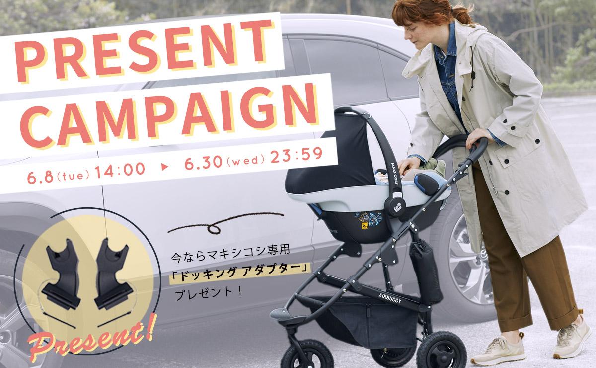 エアバギー×マキシコシ 数量限定マキシコシ専用アダプターをプレゼントキャンペーン
