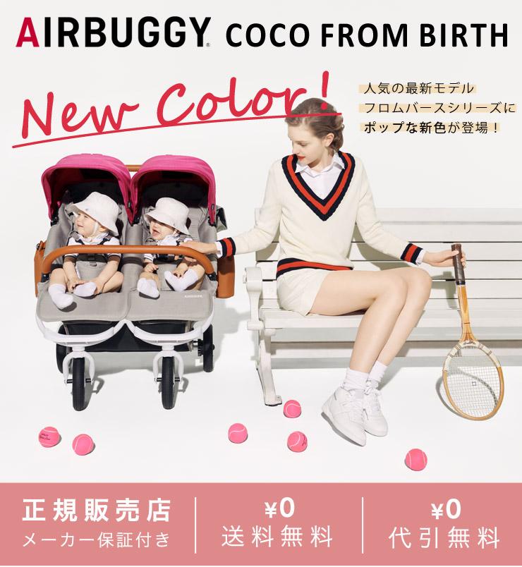新生児から使えるエアバギー FROM BIRTH