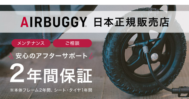 エアバギー Airbuggy 2年保証