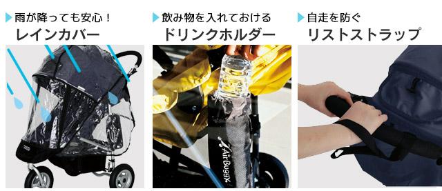 エアバギー ベビーカー標準装備のレインカバー、ドリンクホルダー、リストストラップ