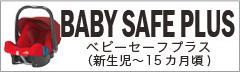 britax ブリタックス カーシート > ベビーシート(新生児〜15カ月頃) 【ベビーセーフプラス】