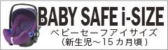 britax ブリタックス カーシート > ベビーシート(新生児〜15カ月頃) 【ベビーセーフアイサイズ 】