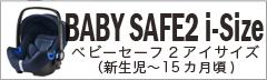 britax ブリタックス カーシート > ベビーシート(新生児〜15カ月頃) 【ベビーセーフ2アイサイズ 】