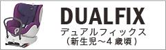 britax ブリタックス カーシート > チャイルドシート(新生児〜4歳頃) 【デュアルフィックス】