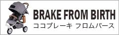 エアバギーココ ブレーキ フロムバース