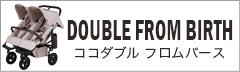 エアバギーココ ダブル フロム―バス