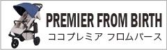 エアバギーココ プレミア フロムバース