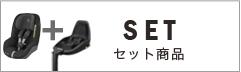 Maxi-Cosi マキシコシ セット商品一覧 > Maxi-Cosi アクセサリー/2wayfixやサンシェードなど