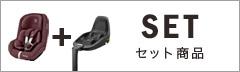 マキシコシ チャイルドシートと専用ベースのセット