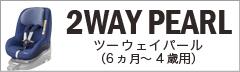 Maxi-Cosi マキシコシ カーシート 全商品一覧 > チャイルドシート(6ヶ月〜4歳用)【2wayパール】