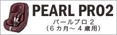 Maxi-Cosi マキシコシ カーシート 全商品一覧 > チャイルドシート(6ヶ月〜4歳用)【パールプロ2】