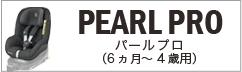 Maxi-Cosi マキシコシ カーシート 全商品一覧 > チャイルドシート(6ヶ月〜4歳用)【パールプロ】