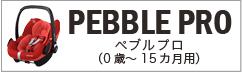 Maxi-Cosi マキシコシ カーシート 全商品一覧 > ベビーシート(0〜1歳用) 【ペブル プロ】