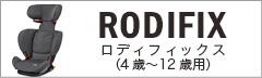 Maxi-Cosi マキシコシ カーシート 全商品一覧 > ジュニアシート(4歳〜12歳用)【ロディフィックス】