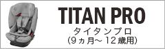 Maxi-Cosi マキシコシ カーシート 全商品一覧 > チャイルドシート(9ヵ月〜12歳用)【タイタンプロ】