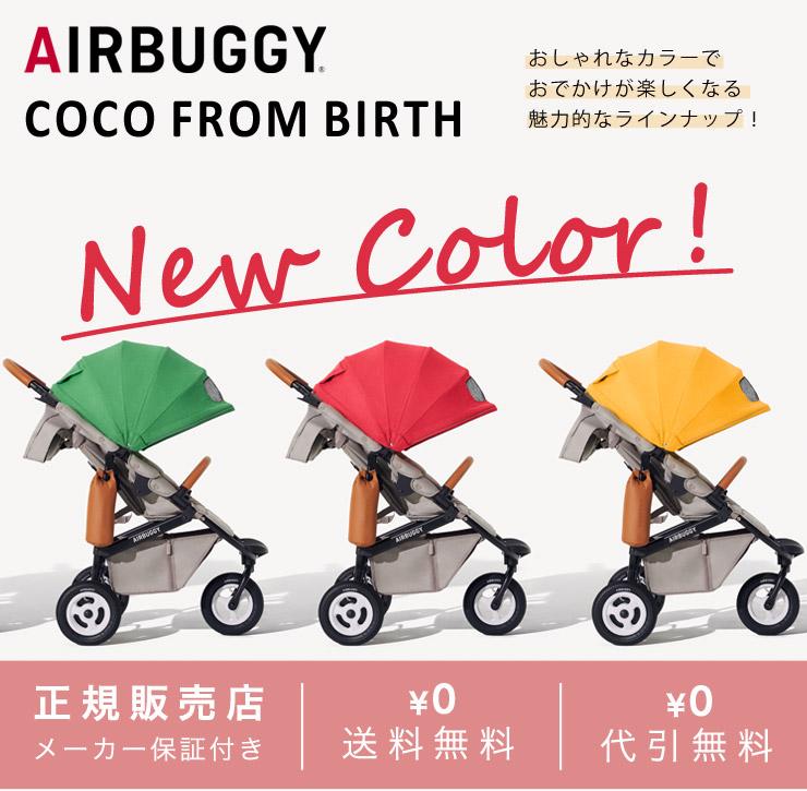 AIRBUGGY エアバギー 2020新色メインイメージ