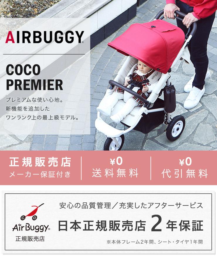 エアバギー ココ  プレミアモデル AirBuggy COCO PREMIER
